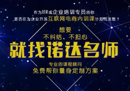 深圳跨境电商运营培训哪里好?