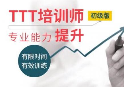 2018年TTT企业培训师培训