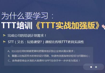 深圳内部培训师班