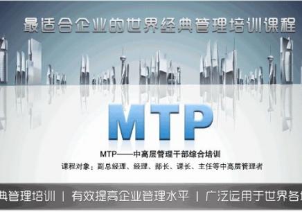 深圳MTP管理培训机构公司