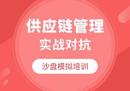 深圳供应链管理培训