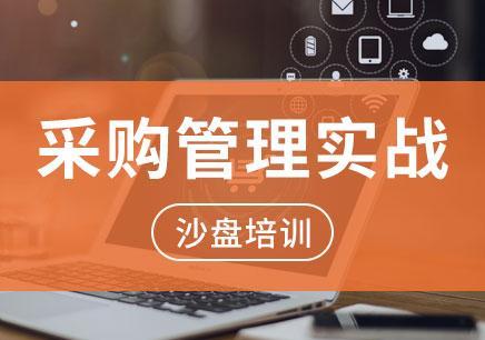 深圳供应链管理培训机构