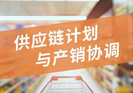 深圳汽车供应链培训