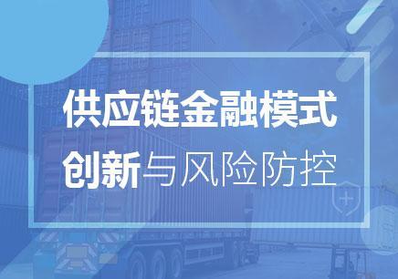 深圳供应链亚博app下载彩金大全课程哪里好