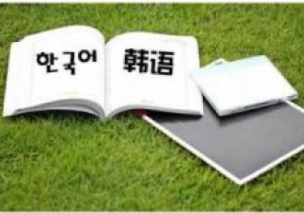七夕节—南京秦淮区韩语全日制班