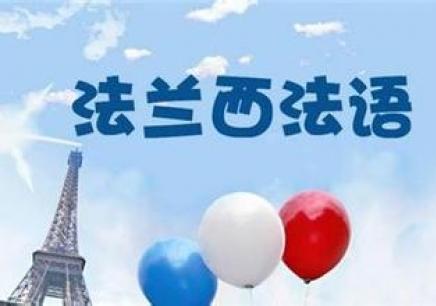 南京法语寒假班