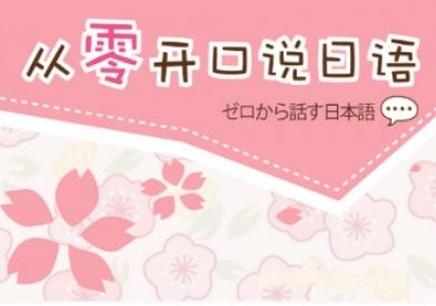 七夕特别课程—南京日语N2培训班