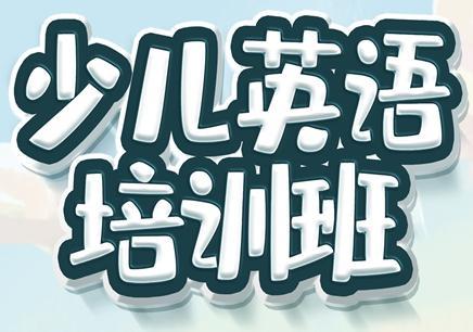 贵阳10-14岁少儿英语全项突破课程