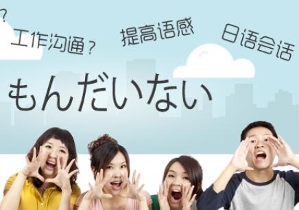 日语中级班