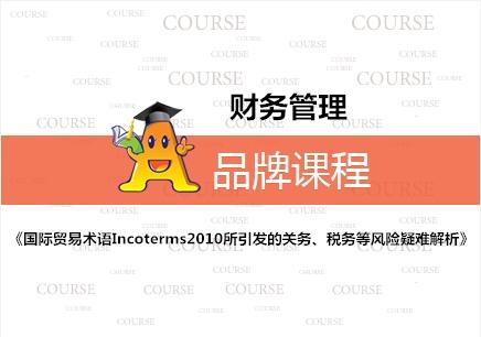国际贸易术语Incoterms2010所引发的关务