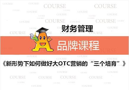 """《新形势下如何做好大OTC营销的""""三个培育""""》"""