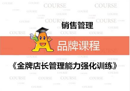 北京金牌班组长能力培训
