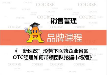 医药企业OTC经理培训