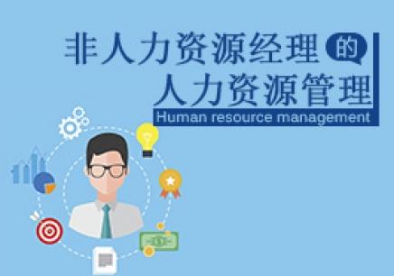 2017年非人力资源经理的人力资源管理