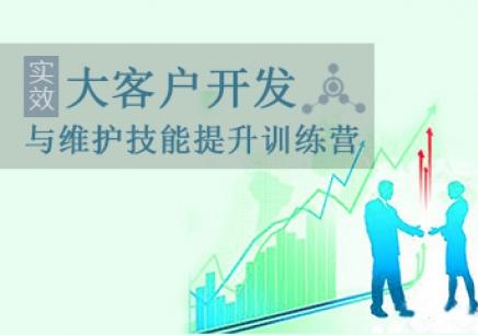 北京大客户销售培训