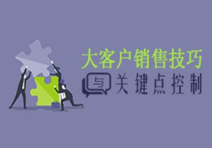 北京大客户销售培训内容