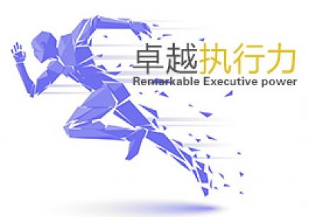 北京执行力企业培训