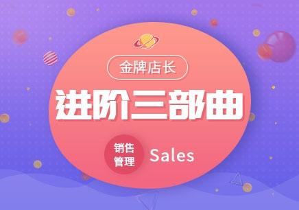 北京金牌店长管理培训课程