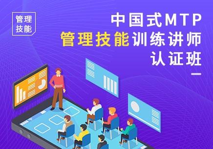 北京管理干部mtp培训