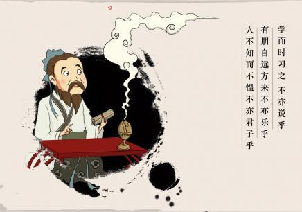 北京论语与管理学应用