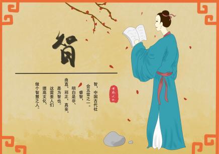 北京儒家內圣外王培訓班
