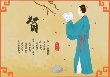 北京儒家仁義禮智信培訓