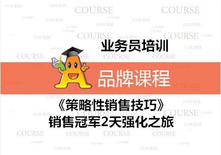 上海策略性销售培训