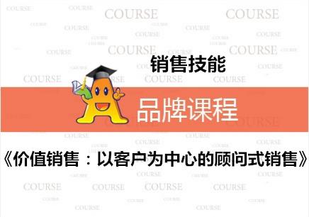上海顾问式销售培训