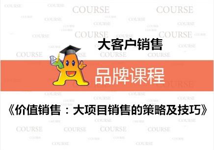 上海大项目销售培训