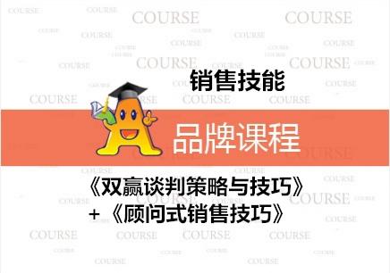 上海双赢销售技巧培训
