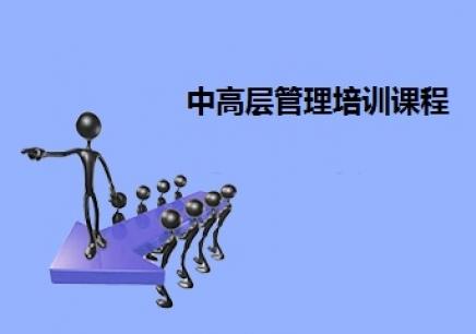 上海卓越管理者培训
