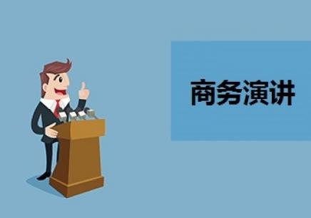 上海魅力演讲培训班