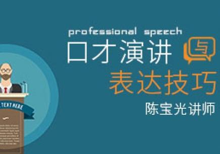 上海演讲表达与口才艺术培训价格