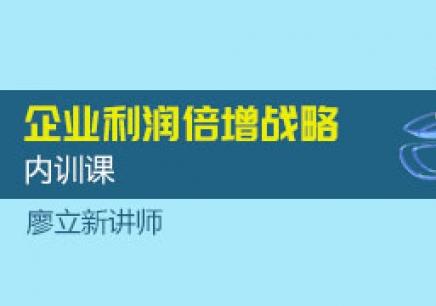 上海企业利润提升课程