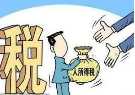 2018个人所得税筹划技巧与薪酬制度设计