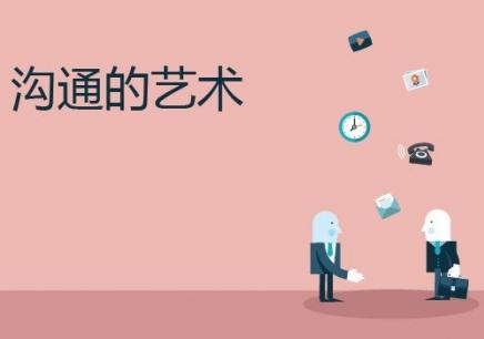 职业沟通能力课程