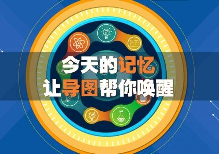 上海思维导图培训班