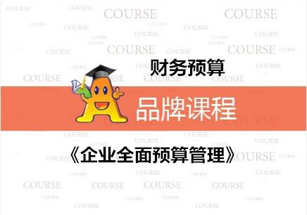 广州企业如何实施全面预算管理?