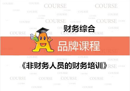 广州财务管理培训机构好吗?