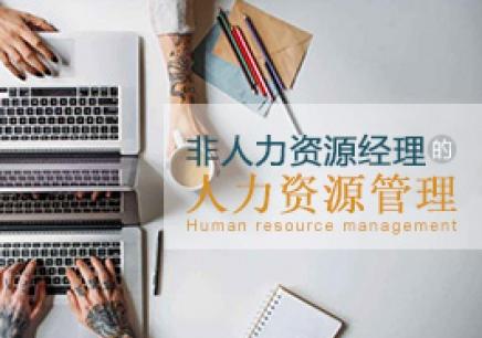 广州人力资源管理经理培训