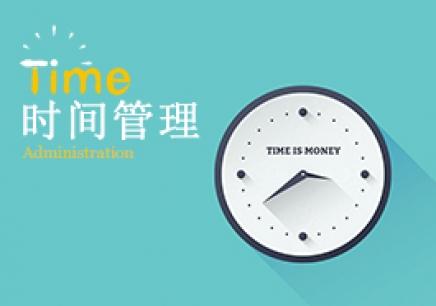广州学习时间管理课程