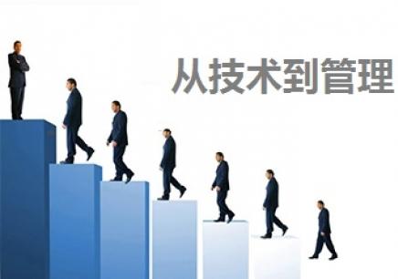 广州技术型管理人员培训