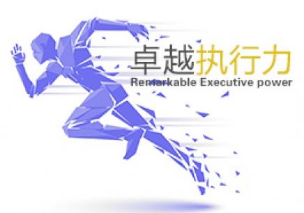 广州执行力培训的机构有哪些?