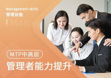 广州企业中层干部管理培训