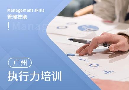 广州企业团队执行力培训班