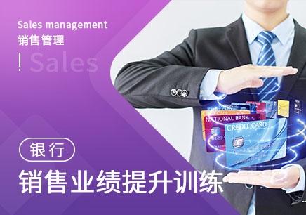 广州银行销售人员销售培训