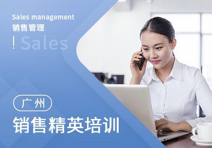 廣州銷售精英銷售技巧培訓