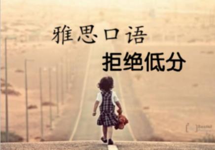 扬州英语雅思培训高分班