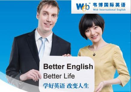 扬州职场英语培训学习