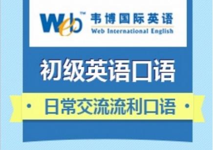 扬州日常英语口语培训